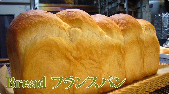 Bread フランスパン